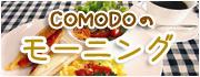 COMODOのモーニング